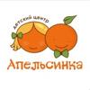 """Семейный центр досуга """"Апельсинка"""""""