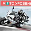 """Мотошкола  в Гомеле """"МОТО УРОВЕНЬ"""""""