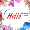 HELLO - Английский в Ногинске и Электростали