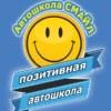 Автошкола | Мотошкола Смайл Киров