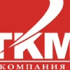 Компания ТКМ