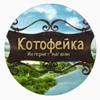 Интернет-магазин детской обуви - KOTOFEYKA.RU