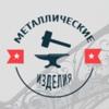 Металлические изделия - Кострома