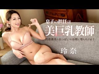 RENA (aka Rena Fukiishi) [083019-996] [pornmir.japan, Японское порно вк, new Japan, Uncensored, Big Tits, MILF, Cream Pie]