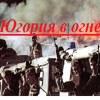 """""""Югория в огне"""" Открытие сезона А.С.К. 2019"""
