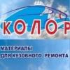 """Магазин """"Колор"""", Челябинск"""