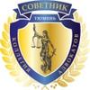 """Коллегия адвокатов """"СОВЕТНИК"""""""