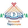 """Большой Тараскуль"" - семейная здравница Ямала"