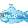 Детский оздоровительный центр НАУТИЛУС