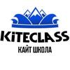 Кайт школа Kiteсlass
