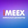IMEEX - мебельный дискаунтер
