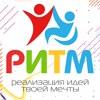 """ТЕРРИТОРИЯ РИТМА"" ИНКЛЮЗИВНАЯ ПЛОЩАДКА"