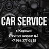 CAR SERVICE Автосервис Кириши