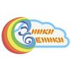 Детский семейный клуб ЭНИКИ-БЕНИКИ