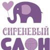 Трикотажная пряжа Краснодар. Сиреневый слон