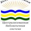 Bolotninskaya Tsentralnaya-Biblioteka