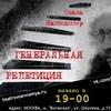 Спектакль «Генеральная репетиция» 23 марта