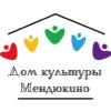 "МБУ ""Мендюкинский СДК"""