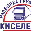 """РАЗБОРКА  ГРУЗОВИКОВ КИСЕЛЕНКА"""""""