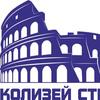 Бетонный завод Колизей Строй Новосибирск