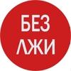 Детектор лжи, полиграф в Белгороде