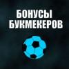 Промокоды, акции, прогнозы - bonus-betting.ru
