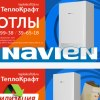 Teplokraft Stavropol