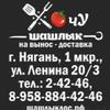 Shashlyk Shashlykov