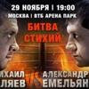 Бой Года Емельяненко- Кокляев