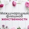 Международный Флешмоб Женственности_Сургут