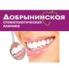 """Стоматология """"Добрынинская"""""""