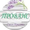 """Прованс"" Салон красоты г. Торжок"