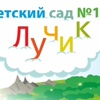"МБДОУ ""Детский сад №134"" Лучик"