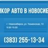 АВТОАНТИКОР.РФ