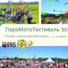 6 ПараМотоТестиваль