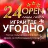 24open Casino | Онлайн Казино