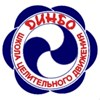 ДИНБО - школа целительного движения. г.Пушкин.