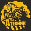ООО Агро-Техник