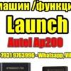 Активация Launch, Autel ap200 на все машины