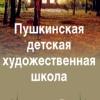 Пушкинская детская художественная школа Мос.обл.