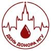 День Донора МГУ