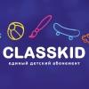 Единый Абонемент для детей ClassKid