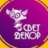 """Магазины """"Свет-Декор"""" г.Кирово-Чепецк"""