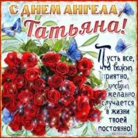 Татьяна Гальцова