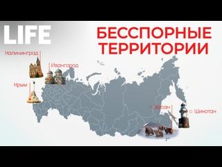 Бесспорные территории. От Калининграда до Курильских островов
