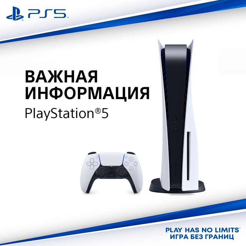 ⚡Важная информация о PlayStation 5