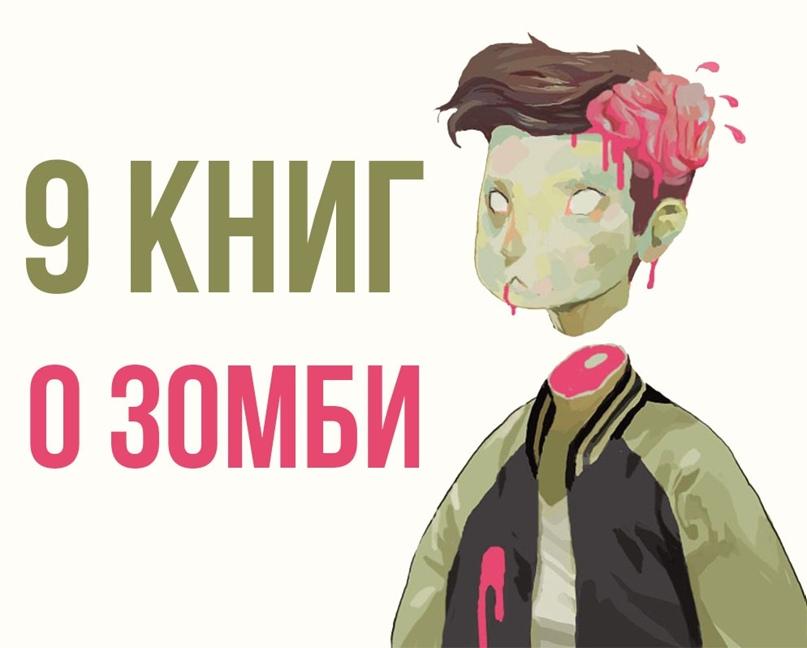 9 книг о зомби