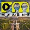 Жұлдыз FM (ресми топ)