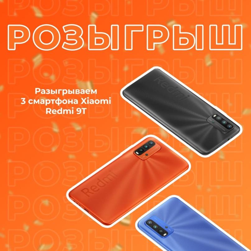 Запускаем конкурс с подарками от Xiaomi! 🎁 Получите шанс выиграть один из трех с...