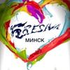 Фаер шоу/огненное шоу/цирковое шоу в Минске и РБ